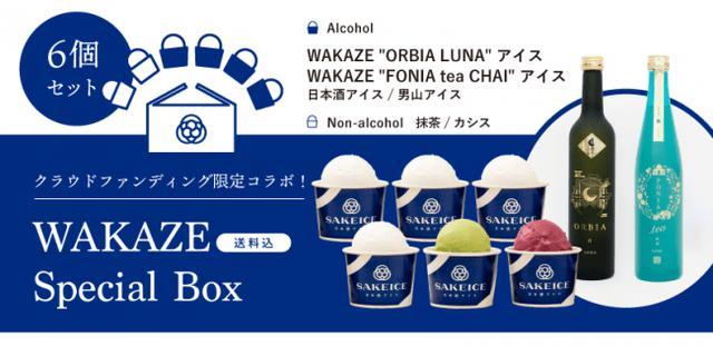 画像6: 「SAKEICE」浅草の本格日本酒アイスで#おうち時間