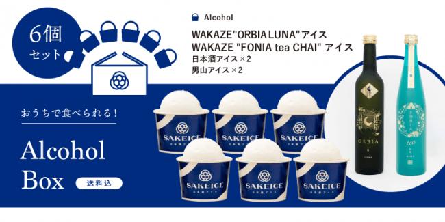 画像7: 「SAKEICE」浅草の本格日本酒アイスで#おうち時間