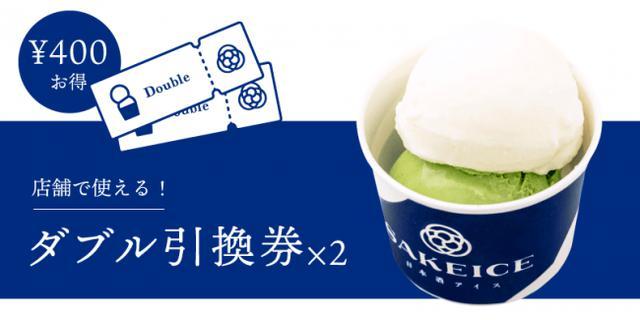 画像1: 「SAKEICE」浅草の本格日本酒アイスで#おうち時間