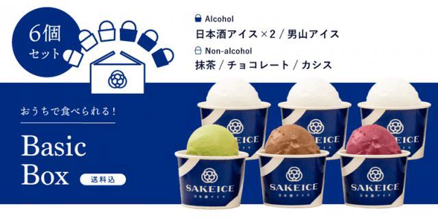 画像3: 「SAKEICE」浅草の本格日本酒アイスで#おうち時間