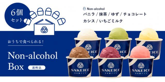 画像5: 「SAKEICE」浅草の本格日本酒アイスで#おうち時間