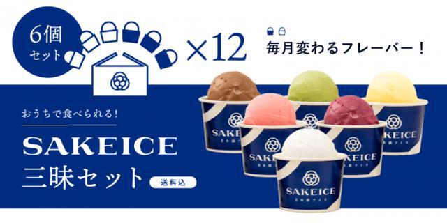 画像9: 「SAKEICE」浅草の本格日本酒アイスで#おうち時間