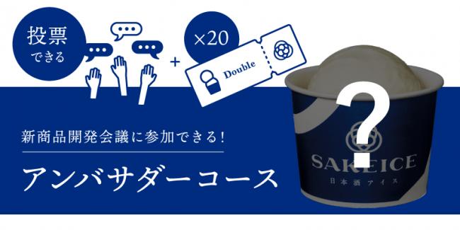 画像8: 「SAKEICE」浅草の本格日本酒アイスで#おうち時間