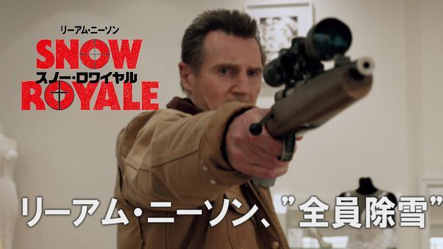 画像: 映画『スノー・ロワイヤル』15秒TVCM youtu.be