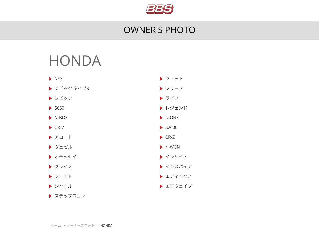 画像: 上の一覧からHONDAをクリックすると