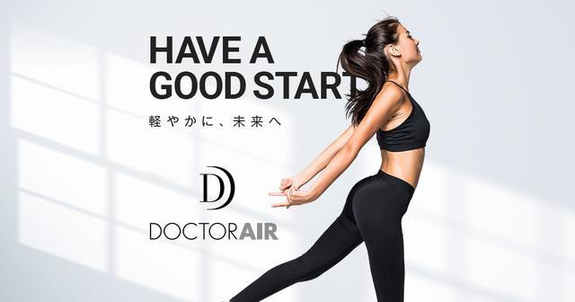 画像: ドクターエア 【公式サイト】| DOCTORAIR
