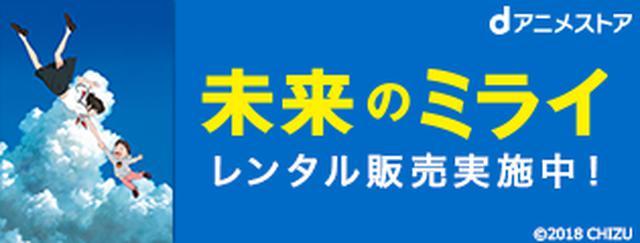 画像: 「未来のミライ」公式サイト