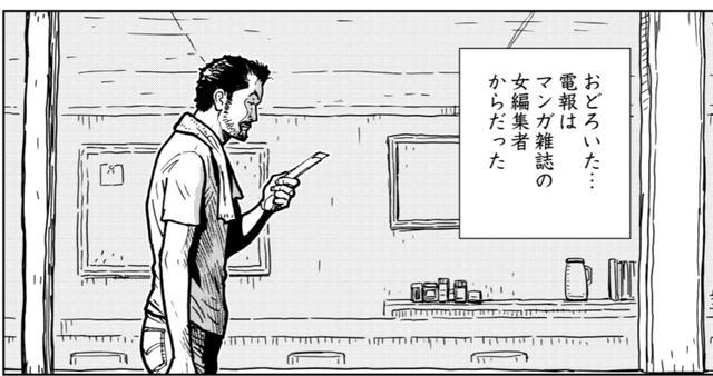 画像1: 窮すれば鈍?  〜 東本昌平先生『雨はこれから』第55話 「お花畑で踊っちゃダメ」より
