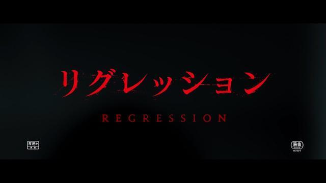 画像: 映画『リグレッション』予告編 youtu.be