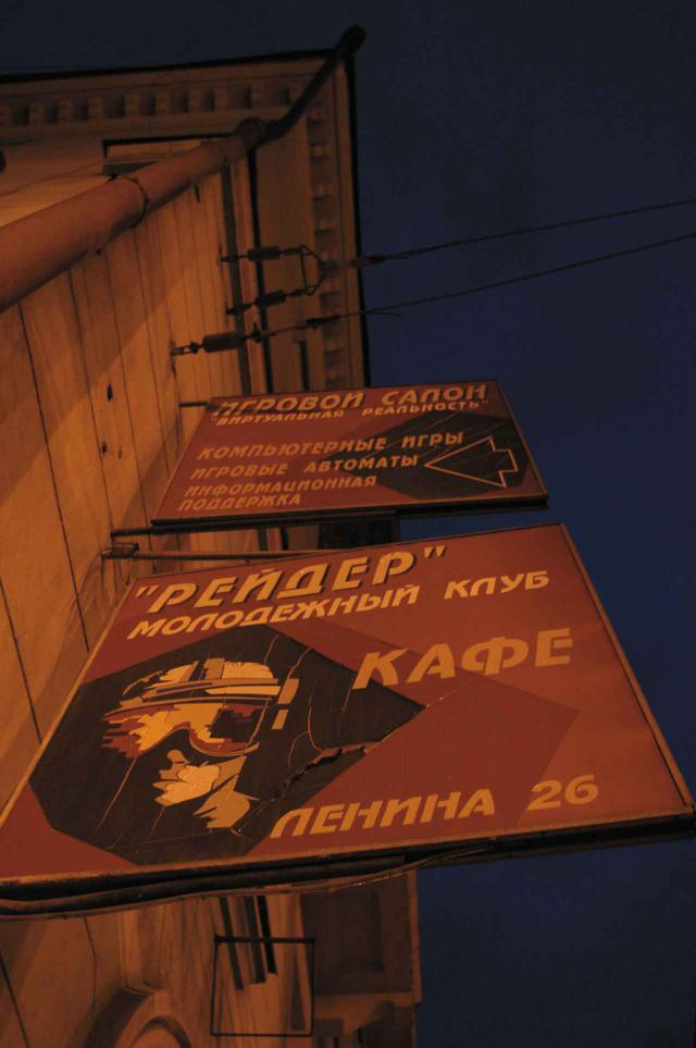 画像: イルクーツクの市内で見かけた、珍しくシャレていたカフェの看板。なるほど「中」に似た文字が見える。