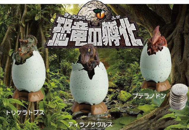 画像: 「恐竜の孵化」第1弾ラインナップ