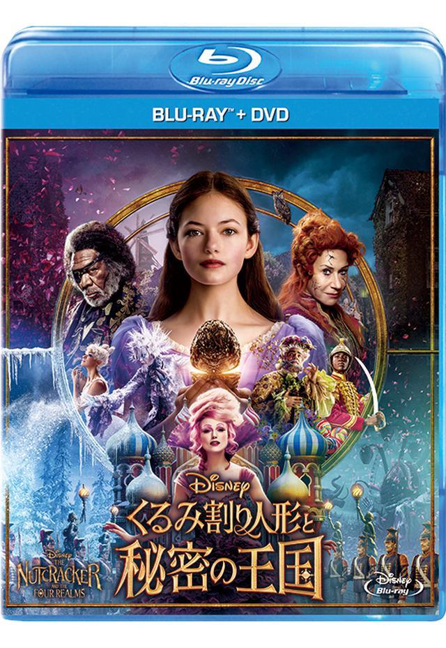 画像: くるみ割り人形と秘密の王国 映画/ブルーレイ・DVD・デジタル配信 ディズニー公式
