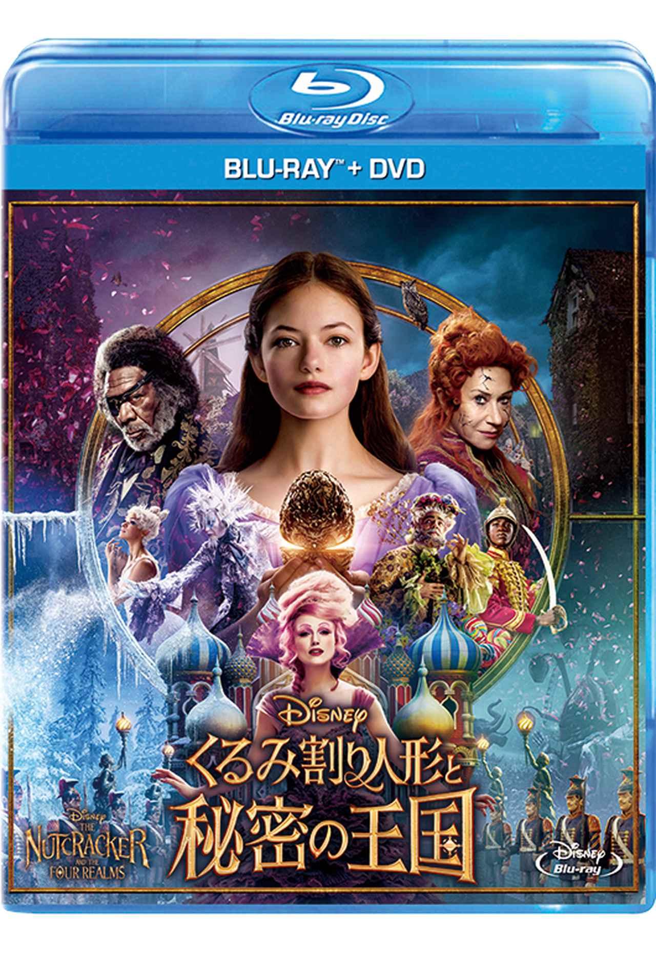 画像: くるみ割り人形と秘密の王国|映画/ブルーレイ・DVD・デジタル配信|ディズニー公式