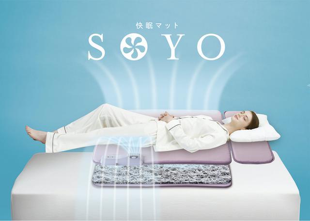 画像: 快眠マット SOYO 27,500円(税抜)