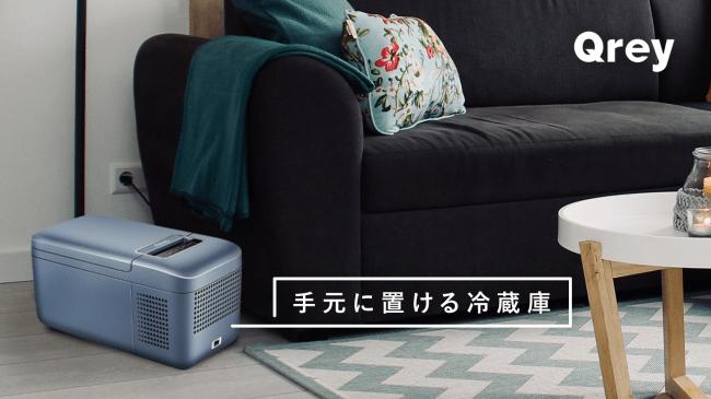 画像: 手元における冷蔵庫