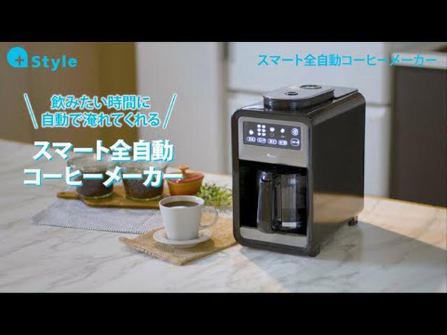 画像: スマート全自動コーヒーメーカー youtu.be