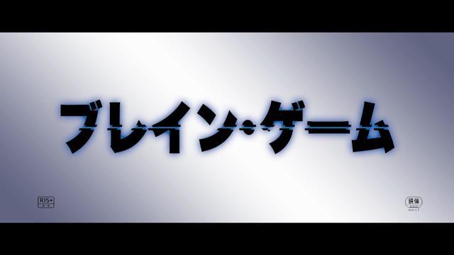 画像: 映画『ブレイン・ゲーム』予告編 youtu.be