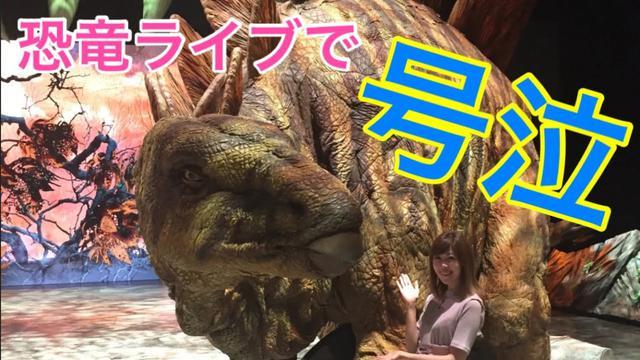 画像: 【恐竜ライブ】ウォーキングウィズダイナソーは感動祭り! youtu.be