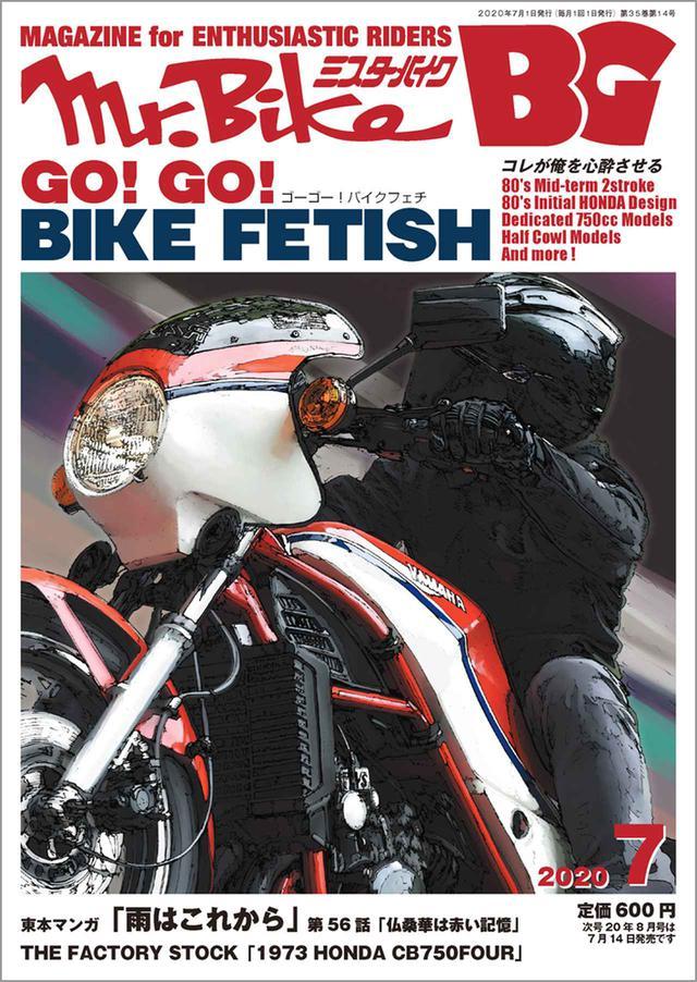 画像: 「Mr.Bike BG」2020年7月号は6月12日発売。 - 株式会社モーターマガジン社