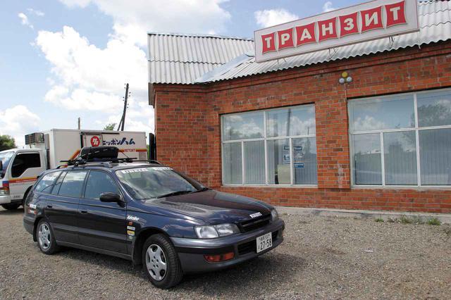 画像: まだウラジオストクを出発して間もない頃、ハバロフスクへ到着するまでの間で立ち寄ったレストランの前にて。カルディナの汚れもまだ気にならない。後ろに見えるトラックの表記にも注目してほしい。