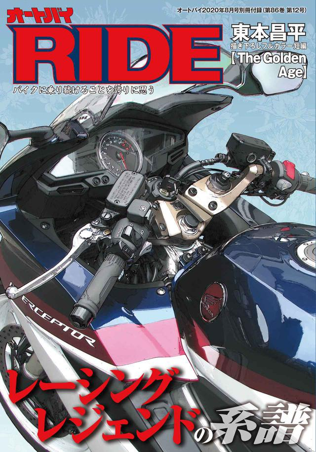 画像: 新型スーパースポーツバイクを比較検証! 月刊『オートバイ』2020年8月号は別冊付録「RIDE」とセットで7月1日発売 - webオートバイ