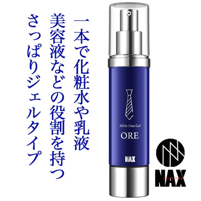 画像: メンズNAX ORE オールインワンジェル 50g 【送 料無料】--