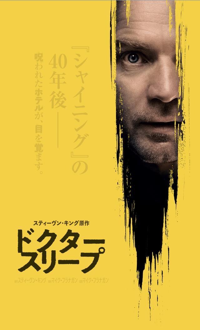 画像: 映画『ドクター・スリープ』公式サイト。大ヒット上映中!スティーヴン・キング原作、全世界を震撼させた伝説の映画『シャイニング』。世界は再びー戦慄に包まれるーー。ユアン・マクレガーが壮絶な過去を経験した主人公ダニーを演じる。 wwws.warnerbros.co.jp