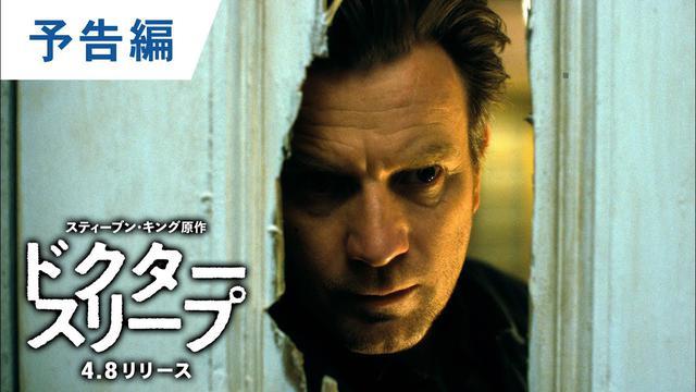 画像: BD/DVD/デジタル【予告編】『ドクター・スリープ』4.8リリース / 3.11デジタル配信開始 youtu.be