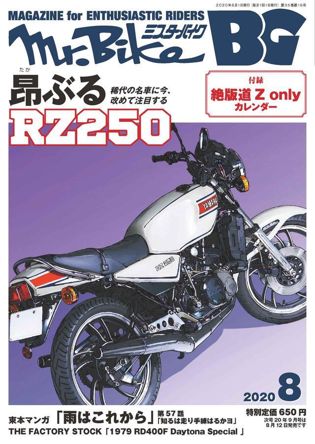 画像: 「Mr.Bike BG」2020年8月号は7月14日発売。 - 株式会社モーターマガジン社