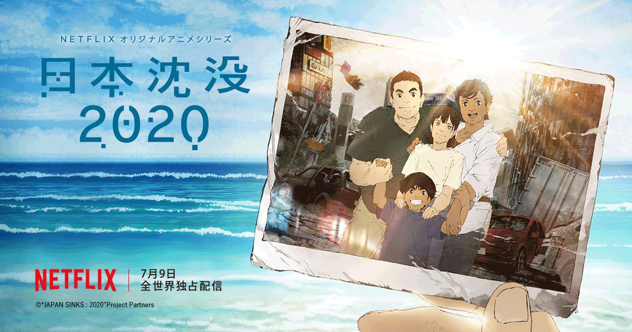 画像: Netflixオリジナルアニメシリーズ『日本沈没2020』公式サイト