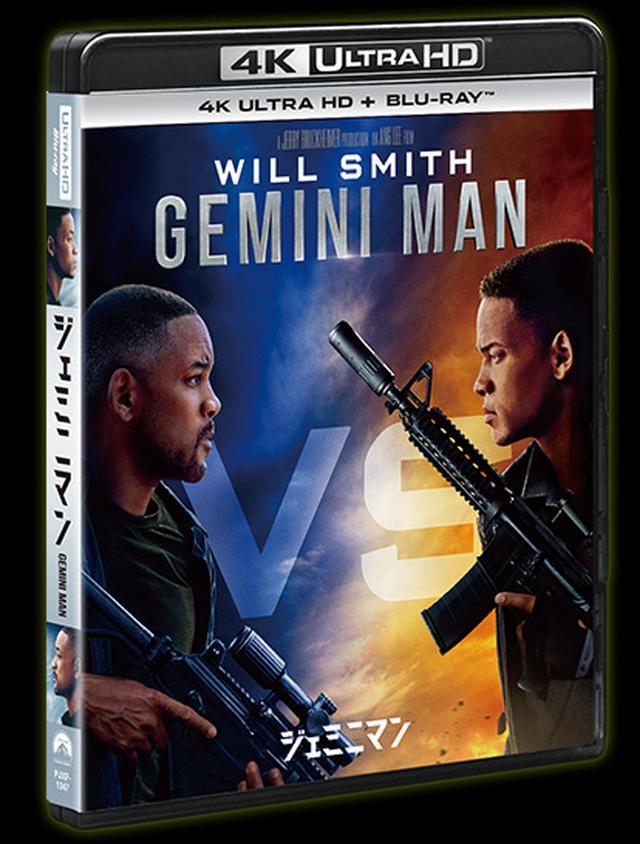 画像: 映画『ジェミニマン』DVD公式サイト|パラマウント