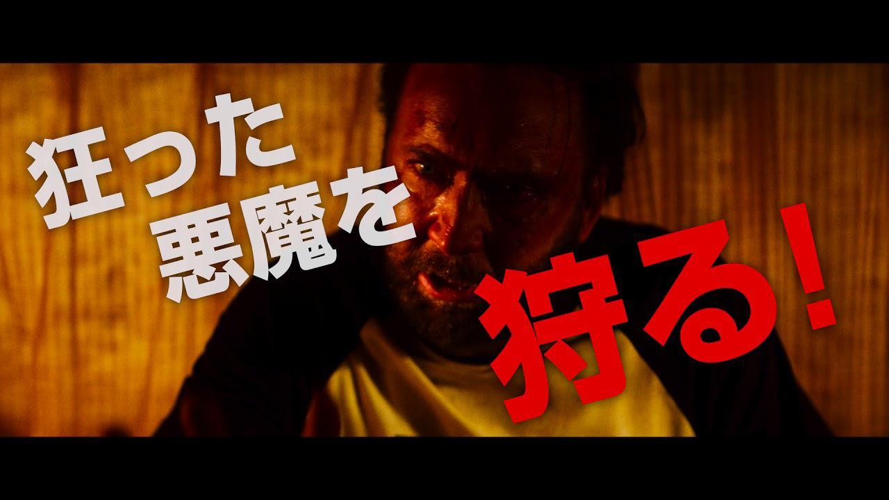 画像: 『マンディ 地獄のロード・ウォリアー』予告編 youtu.be