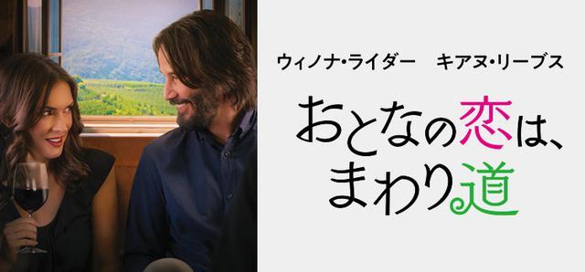 画像: 映画『おとなの恋は、まわり道』| 公式ページ | CineRack