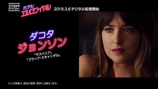画像: 『ホテル・エルロワイヤル』3.6[デジタルロードショー]配信中/4.19ブルーレイ&DVDリリース youtu.be