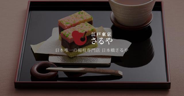 画像: 楊枝 ようじ 爪楊枝 黒文字楊枝 【日本唯一の楊枝専門店さるや】