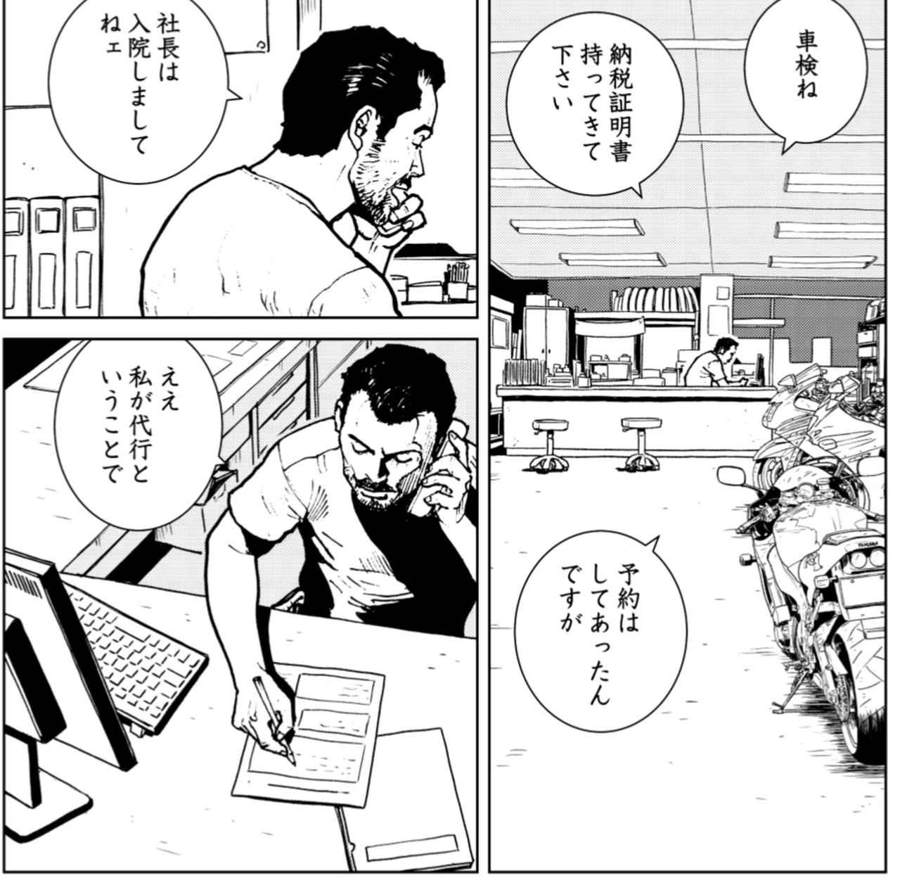 画像2: 友人のバイク屋を手伝う松ちゃん
