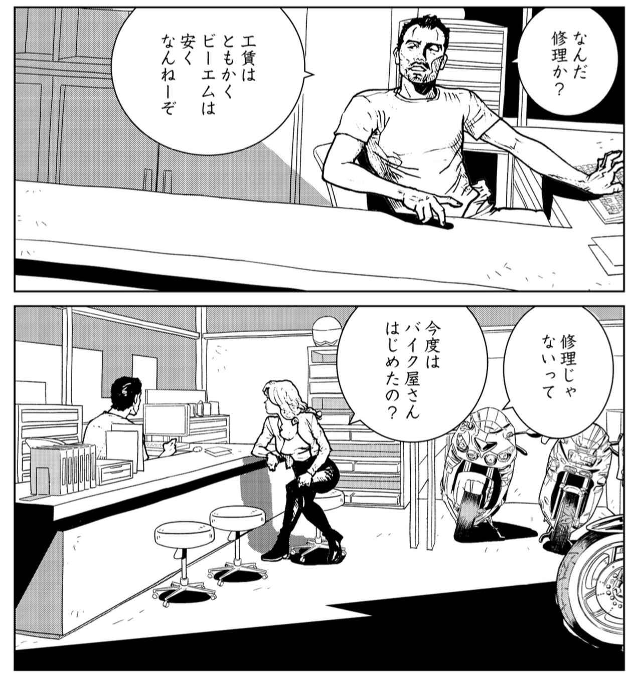 画像4: 友人のバイク屋を手伝う松ちゃん