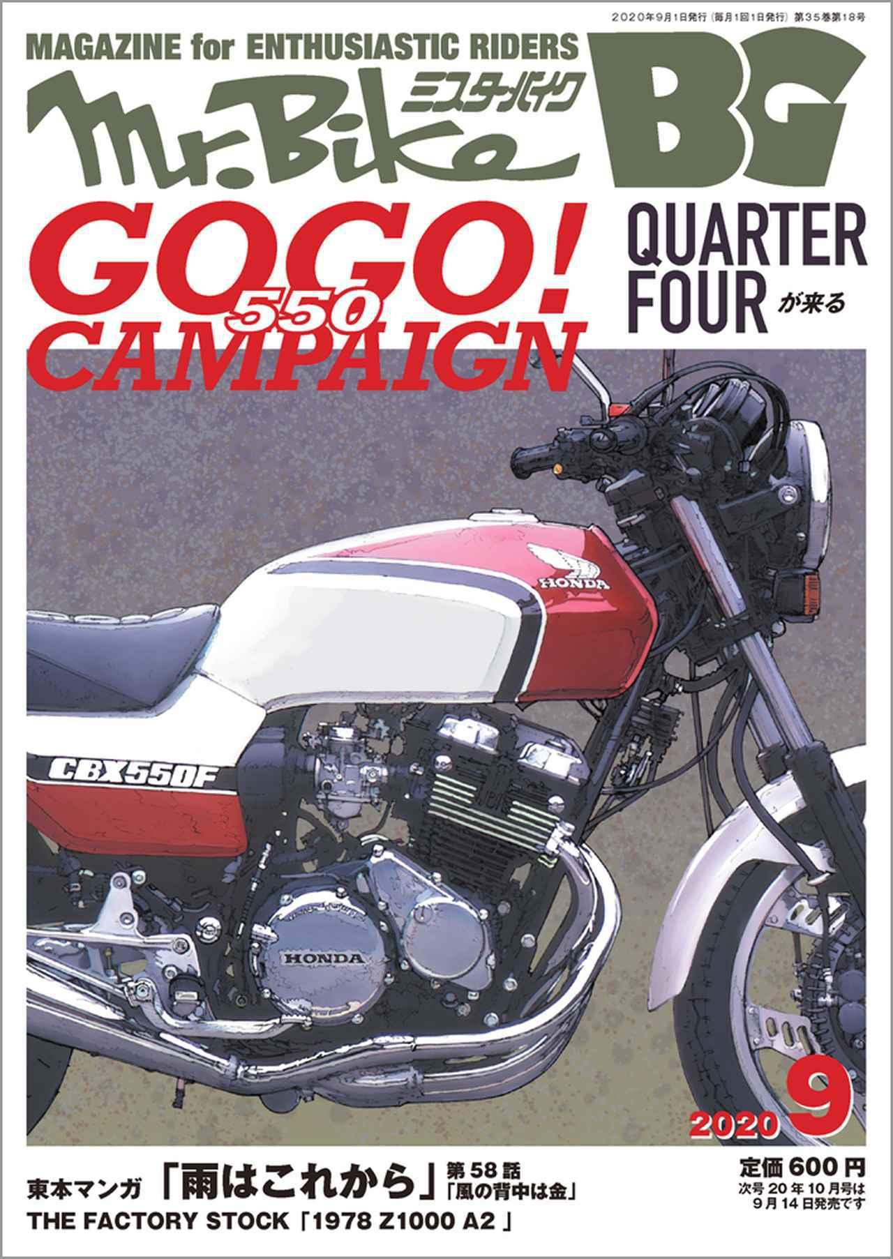 画像: 「Mr.Bike BG」2020年9月号は8月12日発売。 - 株式会社モーターマガジン社