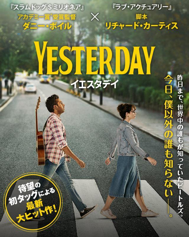 画像: 『YESTERDAY イエスタデイ』2020.4.22[Wed] Blu-ray&DVD RELEASE|NBCユニバーサル・エンターテイメント