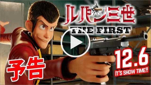 画像: 映画『ルパン三世 THE FIRST』公式サイト