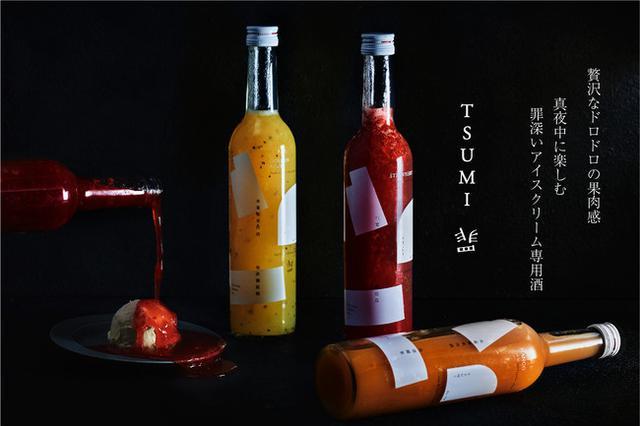 画像1: アイスクリーム専用のお酒『罪-TSUMI-』で真夜中の背徳感を【大人スイーツ vol.7】