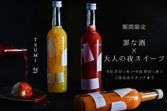 画像: お店で味わえる期間限定「大人の夜スイーツ」キャンペーン