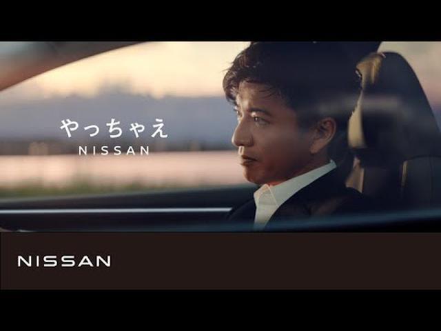 画像: 【企業】 TVCM 「やっちゃえNISSAN 幕開け」篇 60秒 youtu.be