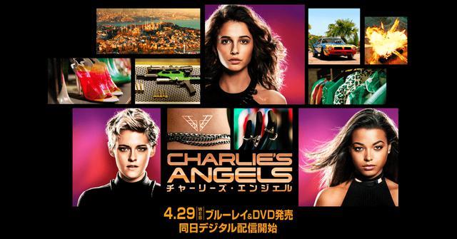 画像: 映画『チャーリーズ・エンジェル』 | オフィシャルサイト| ソニー・ピクチャーズ | ブルーレイ&DVD&デジタル発売