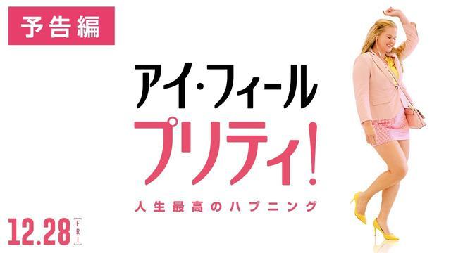 画像: 映画『アイ・フィール・プリティ! 人生最高のハプニング』予告編 youtu.be