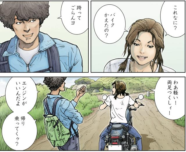 画像2: バイクなら恋だって加速できるさ