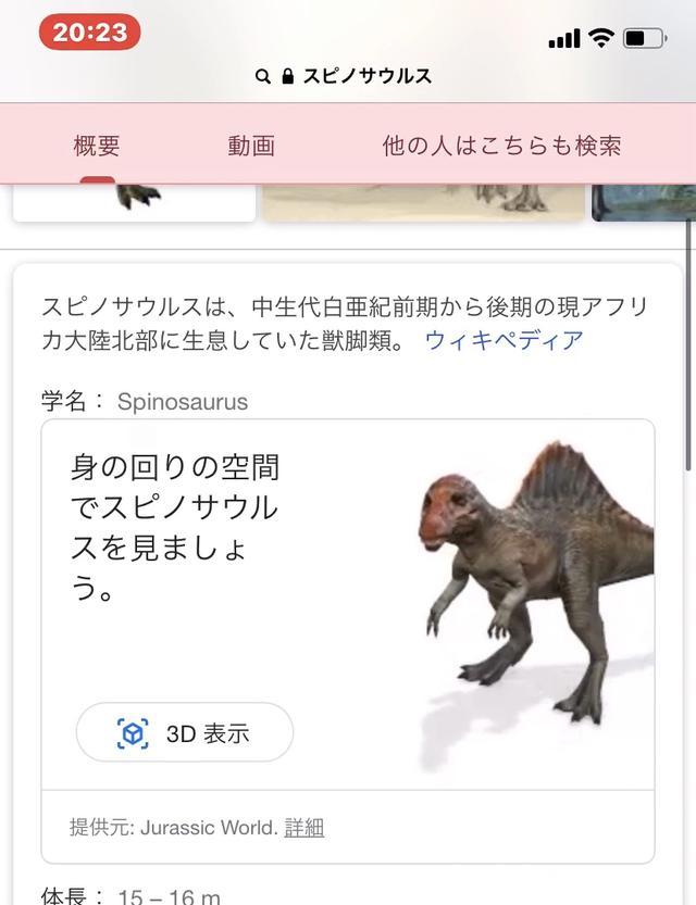 画像: スピノサウルスで検索トップ表示