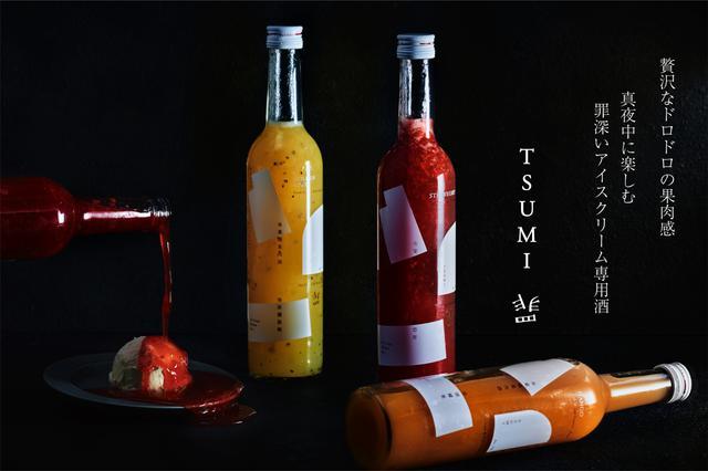 画像: 罪 -TSUMI-
