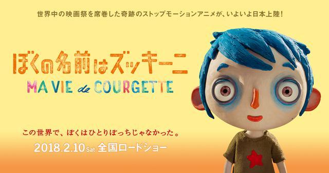 画像: 映画『ぼくの名前はズッキーニ』公式サイト