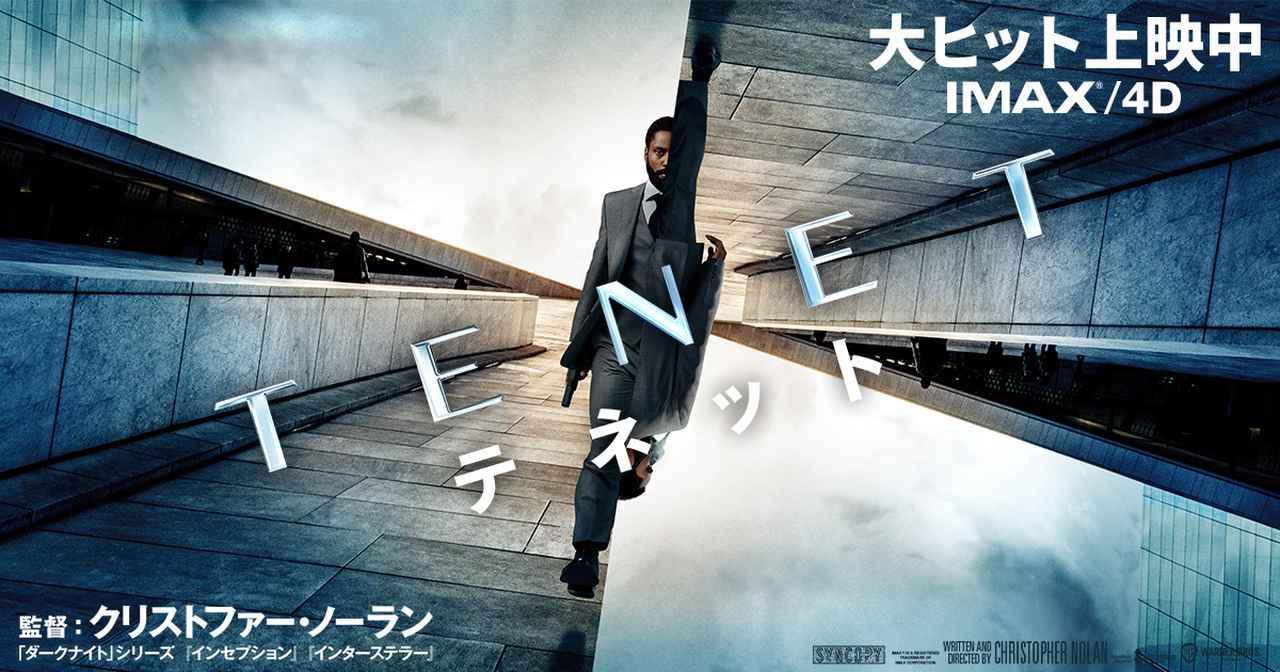 画像: 映画『TENET テネット』オフィシャルサイト|大ヒット上映中